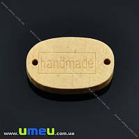 Бирка деревянная «Hand made», 19х12 мм, Натуральное дерево, 1 шт (PUG-013051)