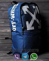 Городской рюкзак OFF WHITE синий, рюкзак ОВВ ВАЙТ, спортивный рюкзак