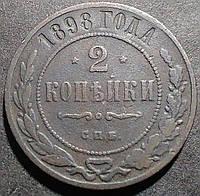 Медная монета Российской империи 2 копейки 1898 года