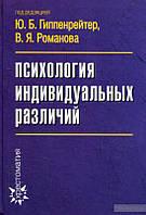 Психология индивидуальных различий Ю.Б. Гиппенрейтер