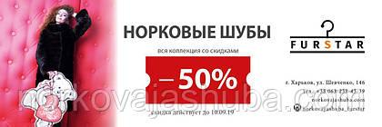 Распродажа норковых шуб заканчивается 30 сентября