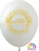"""Воздушные шары """"С Днём Рождения"""" золотое напыление"""