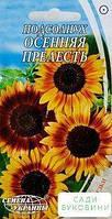 Подсолнух 'Осенняя прелесть' ТМ 'Семена Украины' 1.5г , купить