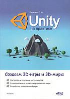 Unity на практиці. Створюємо 3D-ігри і 3D-світи. Ларкович С. Н.