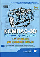 Компас-3D. Полное руководство. От новичка до профессионала. Жарков Н.В.