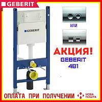 Инсталляционная система для подвесного унитаз Geberit Геберит 458.126.00.1 4 в 1 с клавишей хром