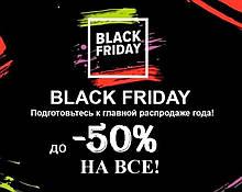 Черная пятница на духи и парфюмерию в Украине