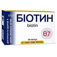Биотин капсулы 2,5мг №30