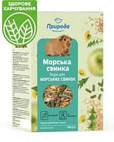 Полноценный витаминизированный корм Морская свинка Сузирье 500гр, минимальный заказ 5 шт