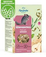 Сухой корм Шиншилка Сузирье 500гр, минимальный заказ 5 шт