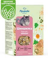 Сухой корм Шиншилка и энзим Сузирье 500гр, минимальный заказ 5 шт