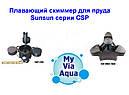 Плавающий скиммер для пруда Sunsun CSP-250, фото 2