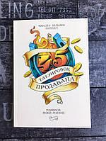 """Книга """"45 татуировок продавана. Правила для тех кто продает и управляет"""" Максим Батырев(Комбат) (тв)"""