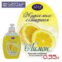 Жидкое мыло с глицерином SMZ «Лимон»
