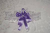 Свадебная подвязка с сиреневой лентой