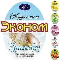 Жидкое мыло «Prima Vera», «Зелёное яблоко», «Лимон», «Морской бриз», «Персик», «Ухоженные ручки» — в модификации «Эконом»