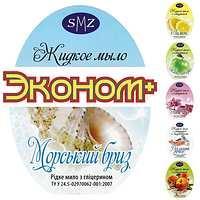 Жидкое мыло «Prima Vera», «Зелёное яблоко», «Лимон», «Морской бриз», «Персик», «Ухоженные ручки» — в модификации «Эконом+»