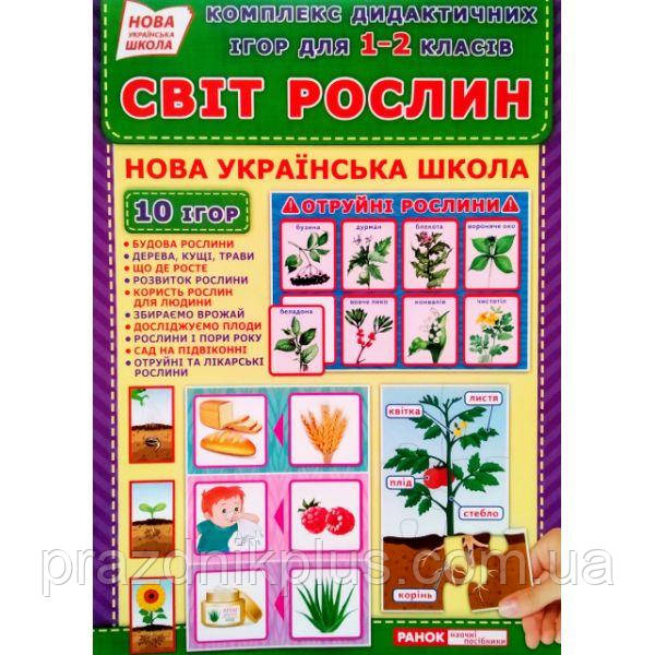 НУШ. Комплекс дидактических игр. Мир растений