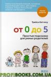 От 0 до 5 Простые подсказки для умных родителей