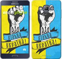 """Чехол на Samsung Galaxy A7 A700H Вільна Україна """"1964c-117"""""""