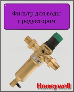 Фильтр для воды с редуктором Honeywell FK06-1AAM