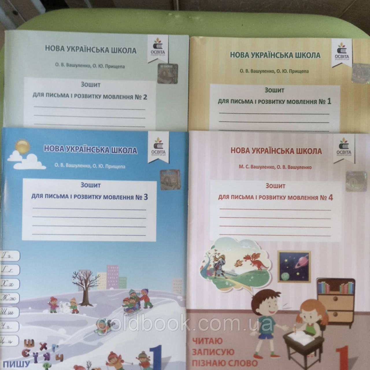 Зошит для письма і розвитку мовлення 1 клас