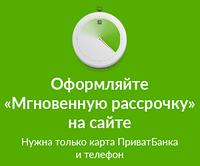 Подключен сервис Мгновенная рассрочка от Приват Банк