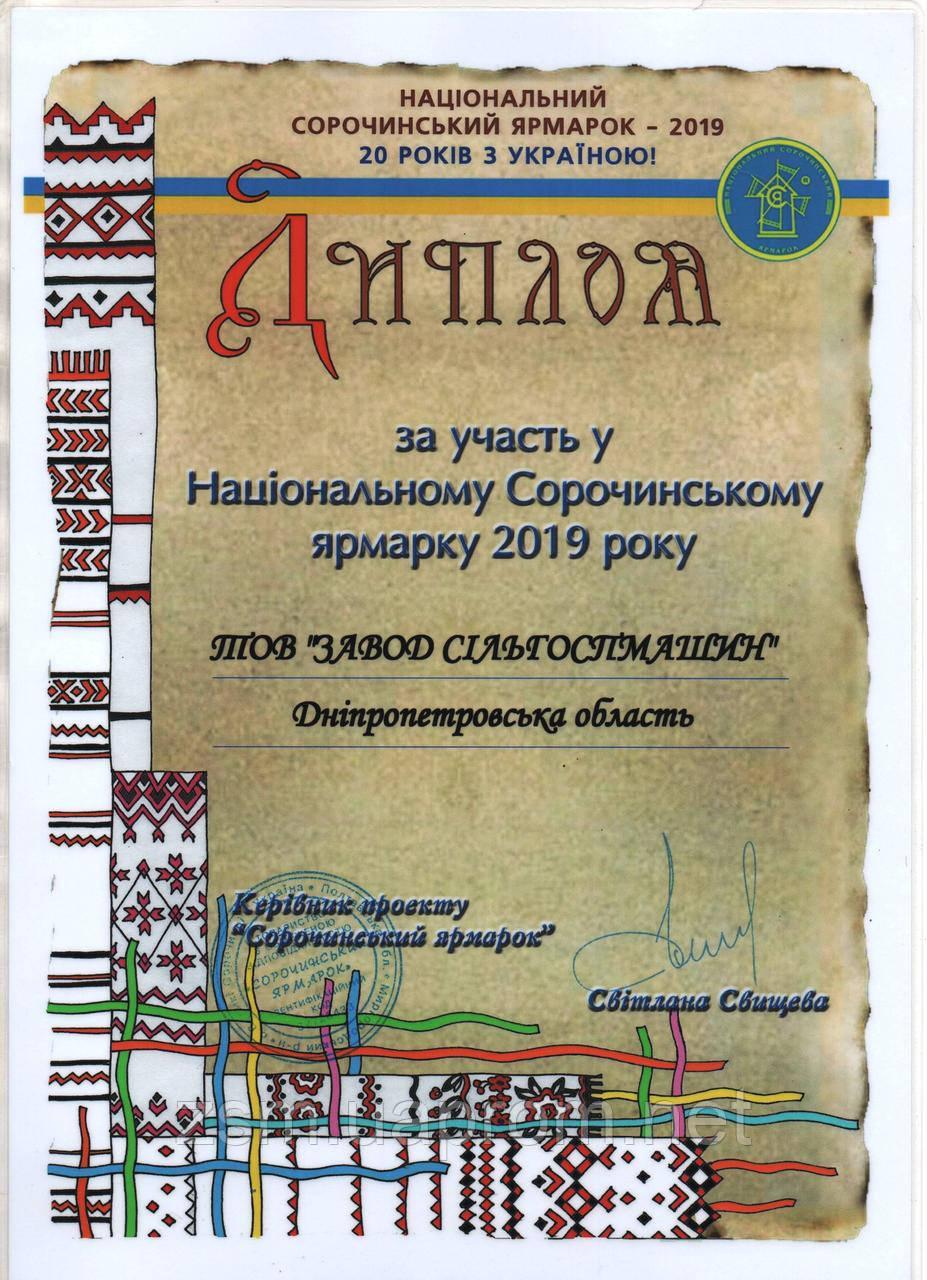 Завод сельхозмашин получил награды за успешное участие в Национальной Сорочинской ярмарке