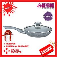 Сковорода с гранитным покрытием Benson BN-514 (22*5.5см), крышка, индукция, бакелитовая ручка | сковородка