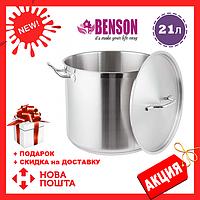 Большая кастрюля с крышкой из нержавеющей стали Benson BN-603 (21 л) | посуда для кафе и ресторана Бенсон