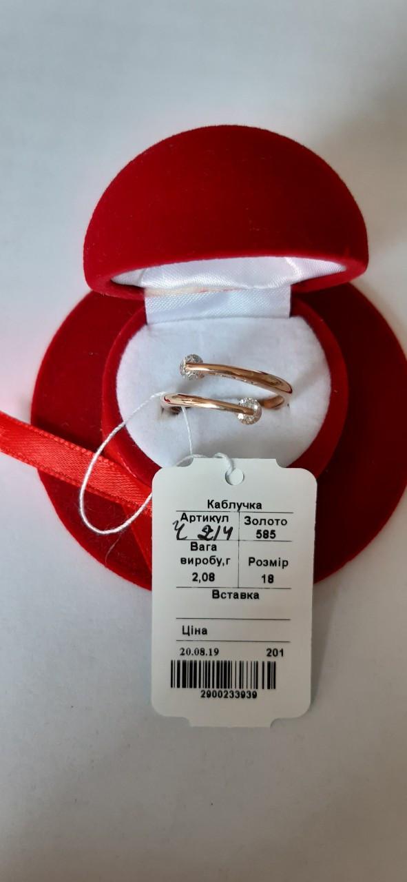 Кольцо золотое 585 пробы из красного золота