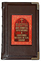 """Книга """"Молитвы для защиты,сохранения и спасения на всех путях жизни"""""""