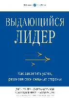 Книга Выдающийся лидер. Авторы - Д. Зенгер, Д. Фолкман, Р. Шервин-младший, Б. Стил (МИФ)