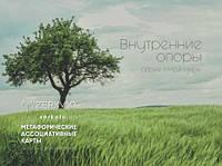 """""""Внутренние опоры"""" (Алексеенко Виктория) - Метафорические ассоциативные карты, фото 1"""