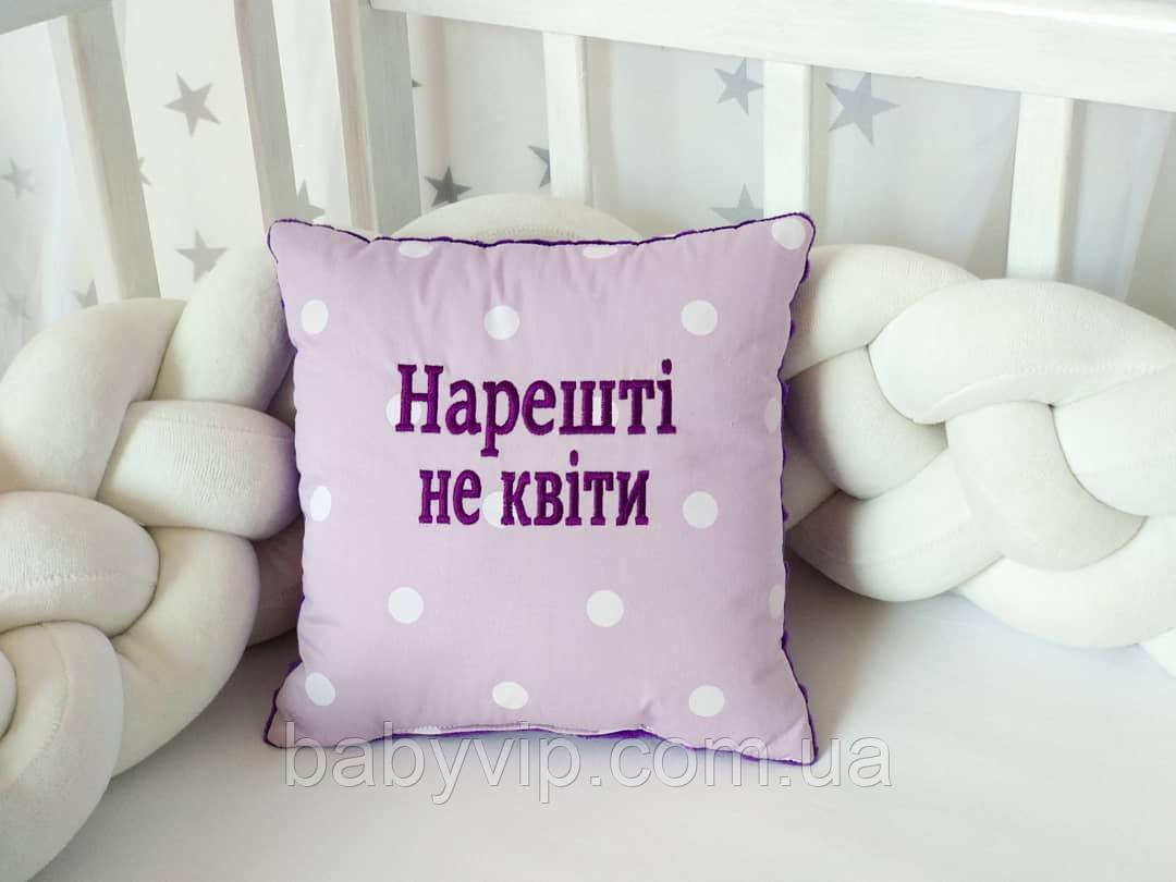 Декоративна подушка з написом