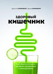 Книга Здоровый кишечник. Авторы - Джастин, Эрика Сонненбург (МИФ)