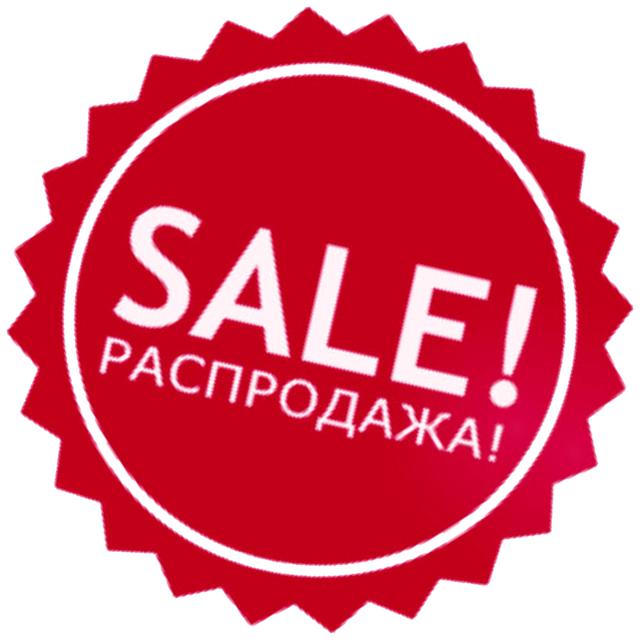 Распродажа схем в Розницу