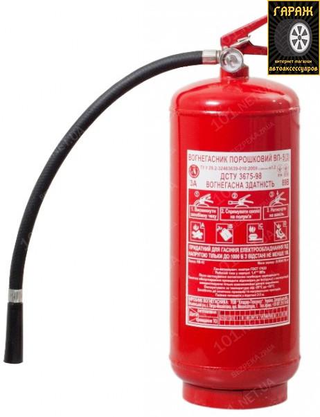 Огнетушитель порошковый 5кг ОП-5 (ВП-5)