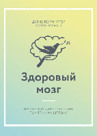 Книга Здоровый мозг. Программа для улучшения памяти и мышления. Авторы - Дэвид Перлмуттер, Кэрол Колман (МИФ)