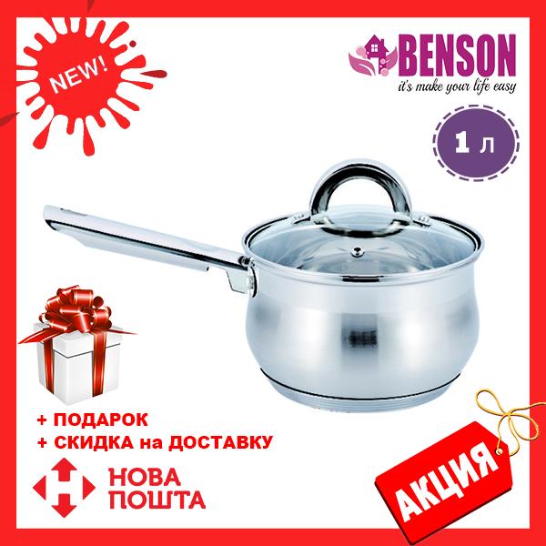 Ковш с крышкой из нержавеющей стали Benson BN-224 (1 л)   сотейник   ковшик Бенсон   набор посуды