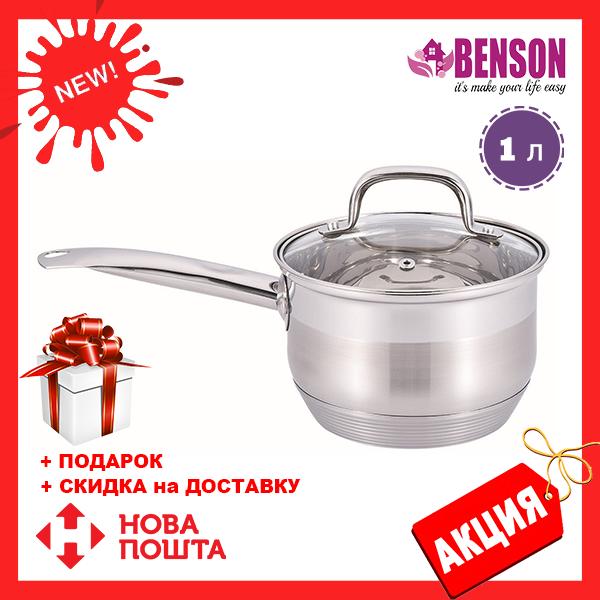 Ковш с крышкой из нержавеющей стали Benson BN-227 (1 л) | сотейник | ковшик Бенсон | набор посуды