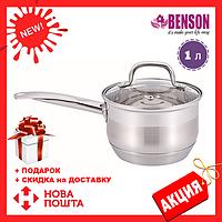 Ковш с крышкой из нержавеющей стали Benson BN-227 (1 л) | сотейник | ковшик Бенсон | набор посуды, фото 1