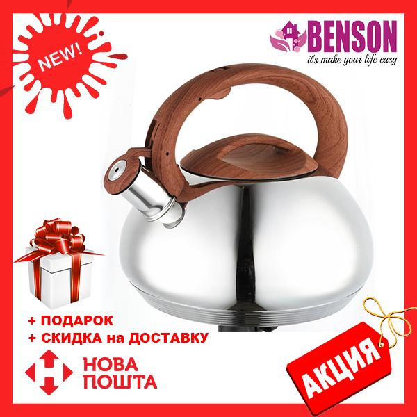 Чайник со свистком из нержавеющей стали Benson BN-702 (3 л), нейлоновая ручка, индукция | свистящий чайник