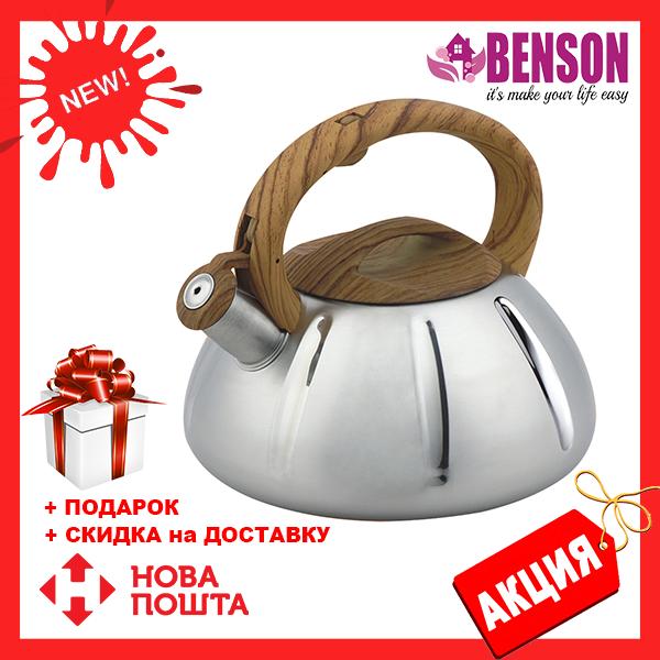 Чайник со свистком из нержавеющей стали Benson BN-704 (3 л), нейлоновая ручка, индукция | свистящий чайник