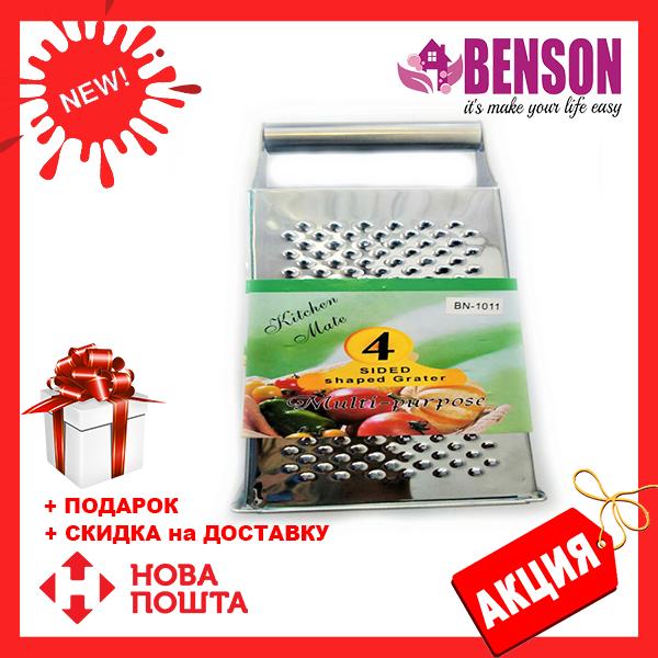 Тёрка из нержавеющей стали 4 стороны Benson BN-1011 | шинковка | кухонная терка из нержавейки Бенсон