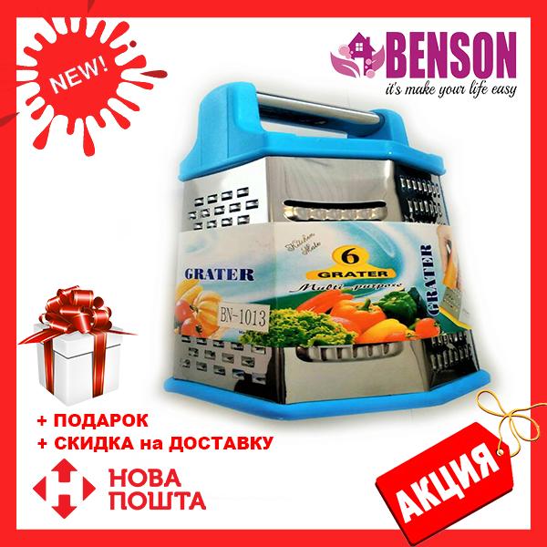 Тёрка из нержавеющей стали 6 сторон Benson BN-1013 | шинковка | кухонная терка из нержавейки Бенсон