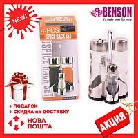 Набор соль/перец Benson BN-1022 | набор для специй на подставке | солонка и перечница Бенсон