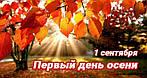 С началом осени!