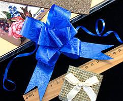 (10шт) Подарочные бантики 47х3см (15,5х13,5см в собранном виде) бант-затяжка Цвет - Синий