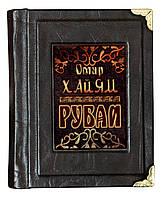 """Омар Хайям """" Рубаи"""""""